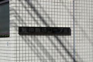 藤和駒場コープ2の看板