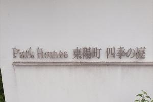 パークホームズ東陽町四季の庭の看板