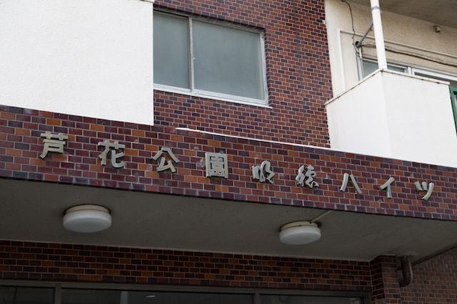芦花公園明穂ハイツの看板