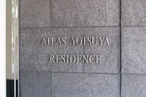 アトラス四谷レジデンスの看板