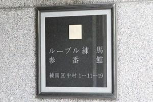 ルーブル練馬参番館の看板
