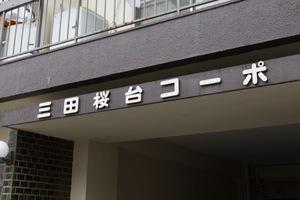 三田桜台コーポの看板