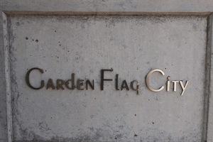 ガーデンフラッグシティの看板