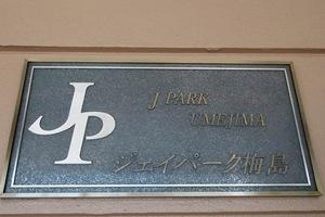 ジェイパーク梅島の看板