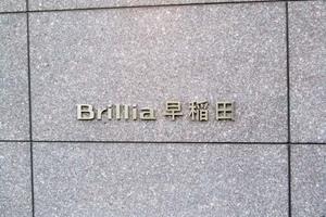 ブリリア早稲田の看板