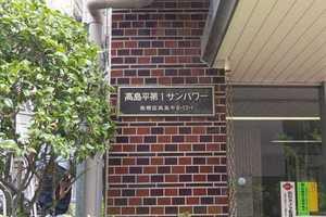 高島平第1サンパワーの看板