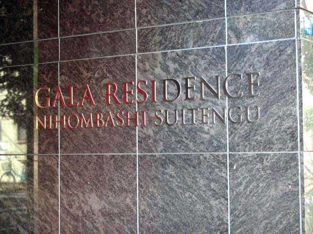 ガーラレジデンス日本橋水天宮の看板