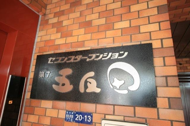 セブンスターマンション第7五反田の看板