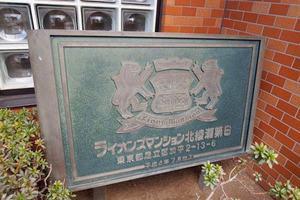 ライオンズマンション北綾瀬第6の看板