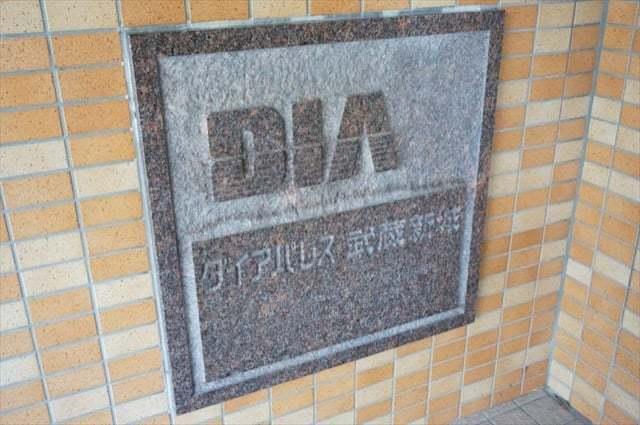 ダイアパレスステーションプラザ武蔵新城の看板