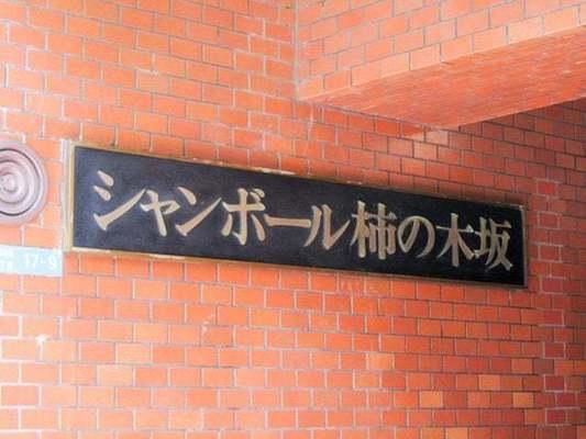 シャンボール柿ノ木坂の看板