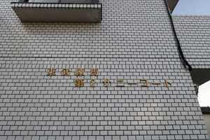 東武練馬第2サニーコートの看板