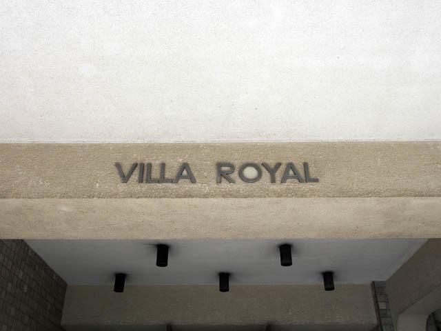 ヴィラロイヤル文京西片の看板