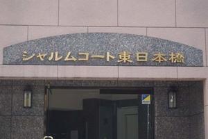 シャルムコート東日本橋の看板