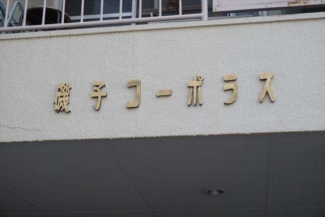 磯子コーポラスの看板