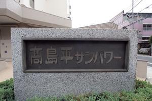 高島平サンパワーの看板