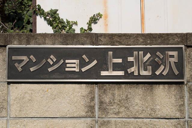マンション上北沢の看板