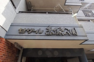 セザール赤塚公園の看板