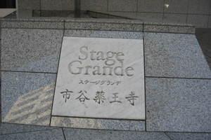 ステージグランデ市谷薬王寺の看板