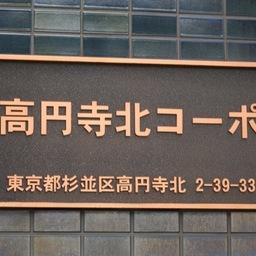 高円寺北コーポ