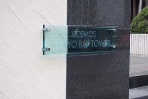 コスモ東京ベイタワーの看板