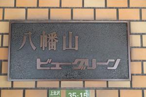 八幡山ビューグリーンの看板