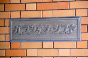パラシオン渋谷の看板
