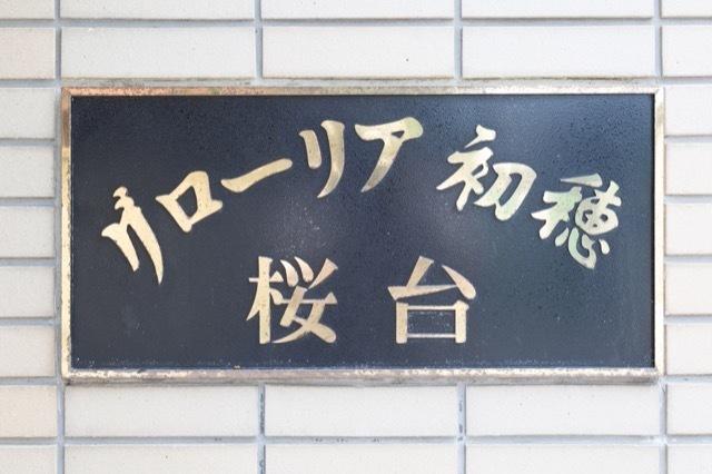 グローリア初穂桜台の看板