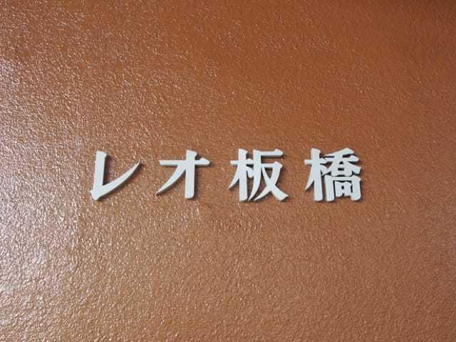 レオ板橋の看板