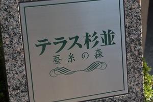 テラス杉並蚕糸の森の看板