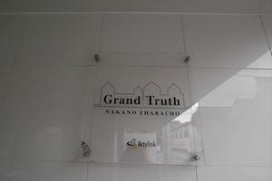 グラントゥルース中野江原町の看板