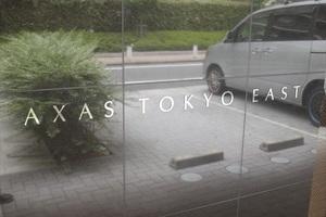 アクサス東京イーストの看板