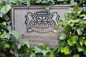 ライオンズマンション桜台駅前の看板