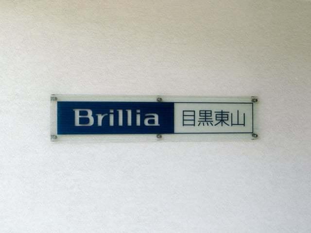 ブリリア目黒東山の看板