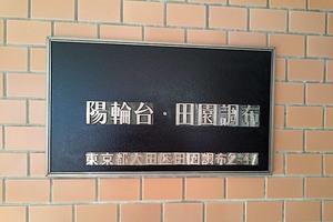 陽輪台田園調布マンションの看板
