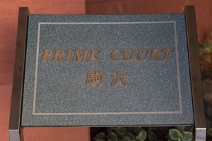 プライムコート駒沢の看板