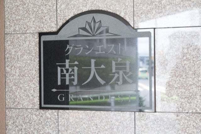 グランエスト南大泉の看板
