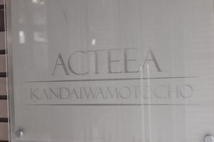 アクティア神田岩本町の看板