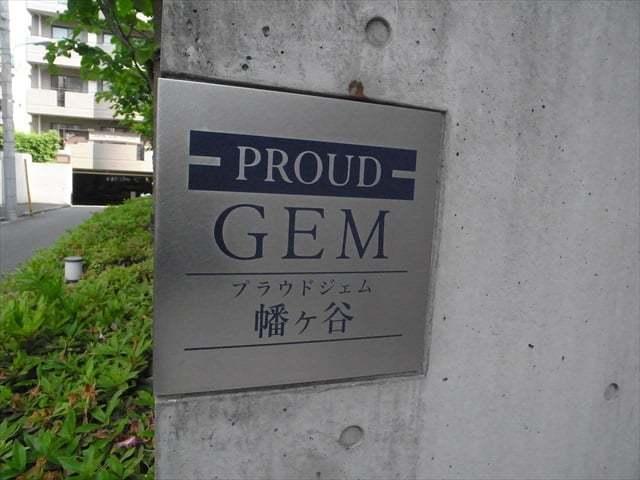 プラウドジェム幡ヶ谷の看板
