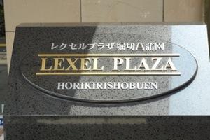 レクセルプラザ堀切菖蒲園の看板