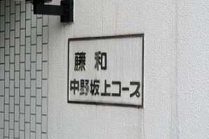 藤和中野坂上コープの看板