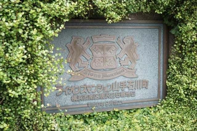 ライオンズマンション山手石川町の看板