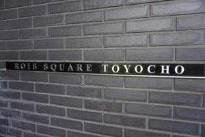 ロイズスクエア東陽町の看板