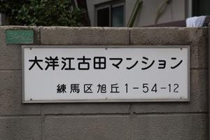 大洋江古田マンション(練馬区)の看板
