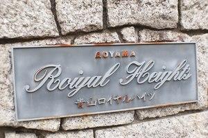 青山ロイヤルハイツの看板