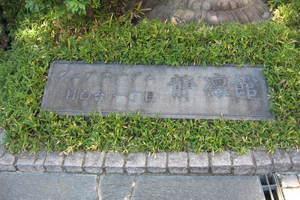フェアロージュ目白台一丁目静凛館の看板