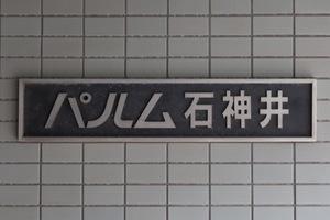 パルム石神井の看板