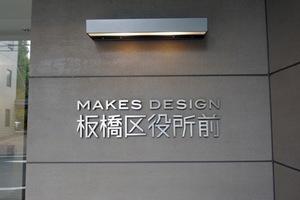 メイクスデザイン板橋区役所前の看板