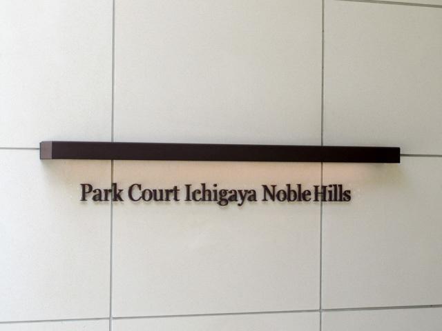パークコート市ヶ谷ノーブルヒルズの看板
