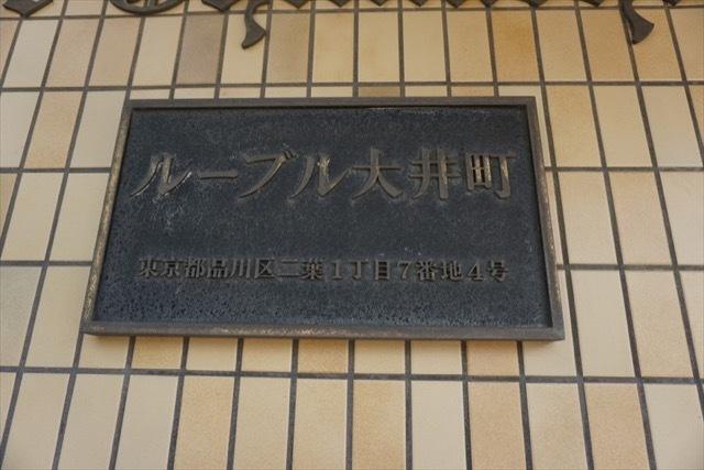 ルーブル大井町の看板